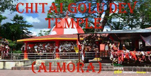 चितई गोलू देवता मंदिर का इतिहास और मान्यताये