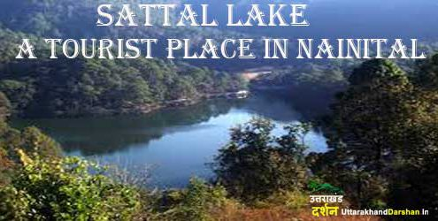 Sattal Lake - A tourist place in Nainital