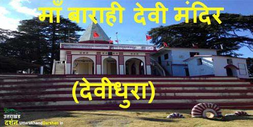 माँ बाराही मंदिर का इतिहास