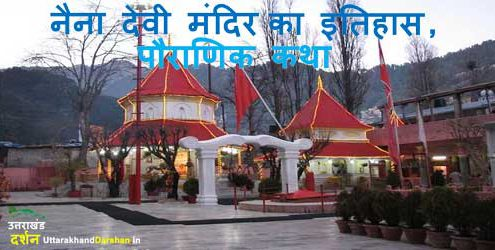 History of Naina Devi temple in hindi