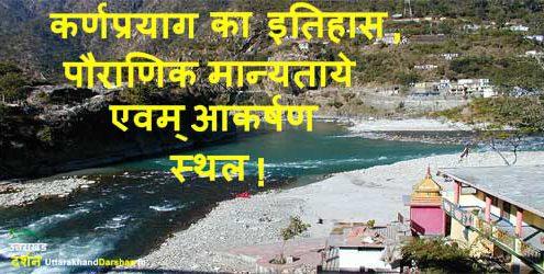 History of karnaprayag in hindi