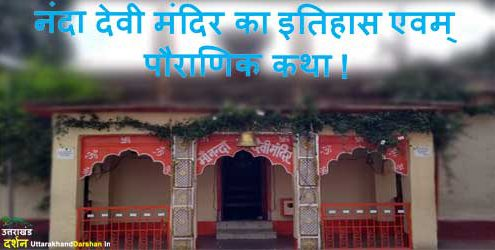History of nanda devi temple in Hindi