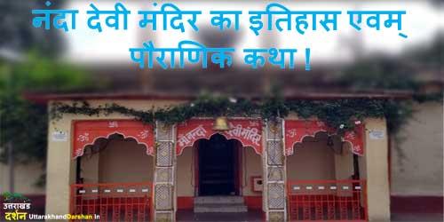 History of nanda devi temple in Hindi