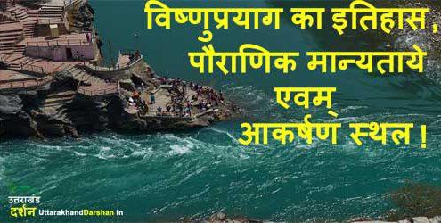 Beliefs of Vishnuprayag