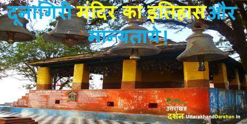 history of doonagiri temple