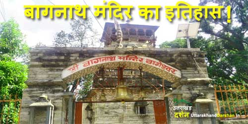 History of Baagnath temple of bageshwer