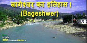 History of Bageshwer in hindi