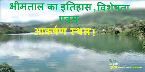 History of Bhimtal in Hindi