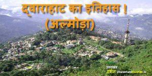History of Dwarahat in Hindi