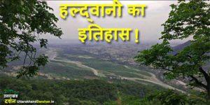 haldwani history in hindi