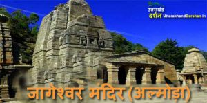 History of Jaageshwer temple of Almora