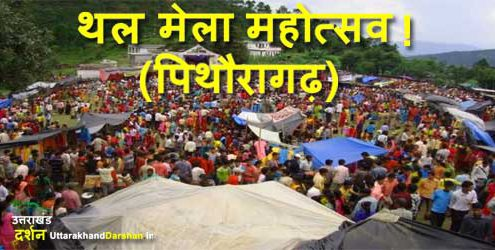 Thal Mela Festival of Pithoragarh