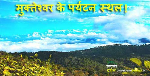 best place to visit in Mukteshwer