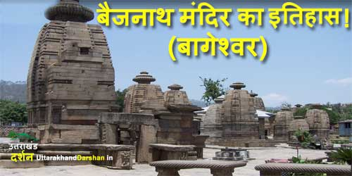 history of baijnath temple bageshwer
