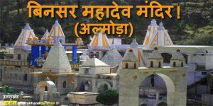 history of Binsar Mahadev Temple in hindi