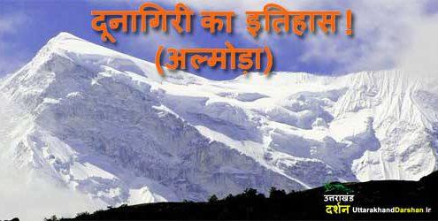 history of Doonagiri in Hindi