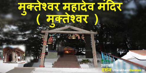 history of Mukteshwer Mahadev Temple