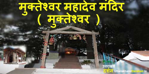 history of Mukteshwer Mahadev Temple