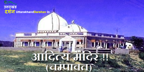 Aditya Temple Ramak Champawat