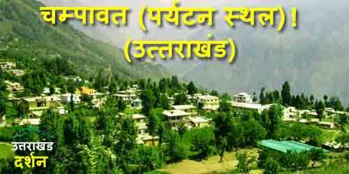 Champawat Tourism Uttarakha