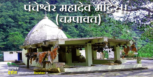 पंचेश्वर महादेव मंदिर