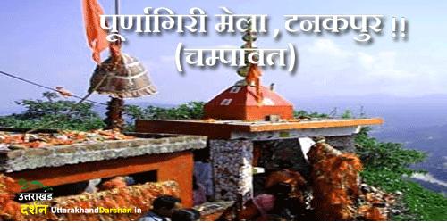 पूर्णागिरि मेला उत्तराखण्ड राज्य के चम्पावत नगर में स्थित पूर्णागिरि मंदिर में आयोजित किया जाता है