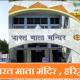 भारत माता मंदिर हरिद्वार