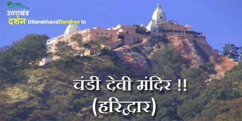 चंडी देवी मंदिर हरिद्वार