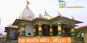 Daksh Mahadev Temple Haridwar