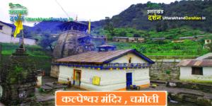Kalpeshwar Temple Chamoli