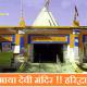 Maya Devi Mandir haridwar
