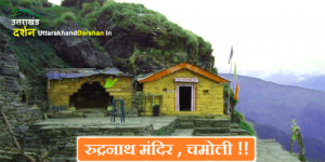 Rudranath Temple Chamoli