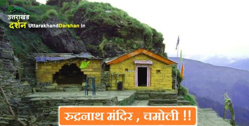 रुद्रनाथ मंदिर चमोली