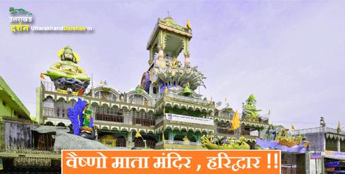 Vaishno Mata Temple Haridwar