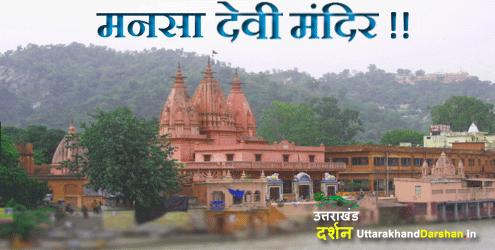 मनसा देवी मंदिर हरिद्वार