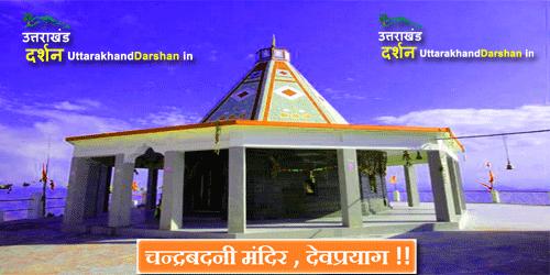 चन्द्रबदनी मंदिर