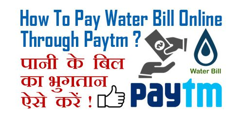How To Pay Water Bill Online Through PAYTM Mobile App in Hindi
