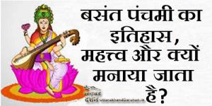 History of Basant Panchami