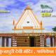 कुंजापुरी देवी मंदिर