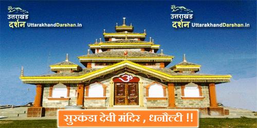 सुरकुंडा देवी मंदिर