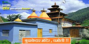 budhakedar-temple-chamoli