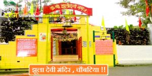 jhula-devi-temple-chaubatia