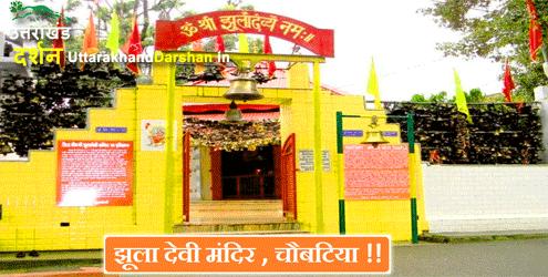 झुला देवी मंदिर