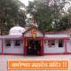 कलेश्वर महादेव मंदिर