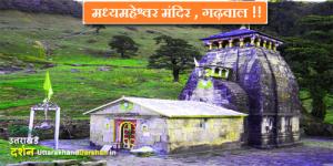 madhyamaheshwar-temple