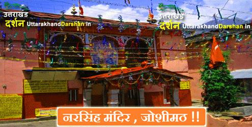 नर सिंह मंदिर