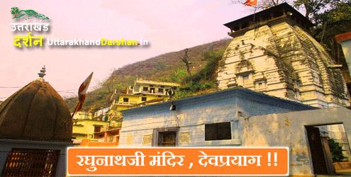 raghunathji temple devprayag