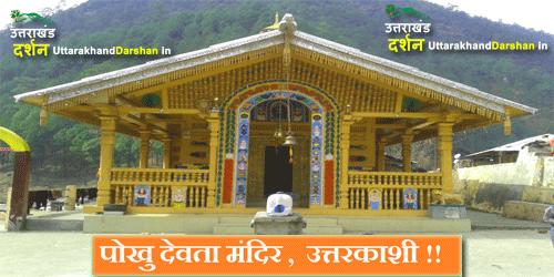 पोखु देवता मंदिर
