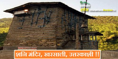 Shani Temple Uttarkashi
