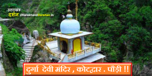 Durga Devi Temple Kotdwar